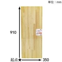 【SU】パイン集成材 910X350X15mm【別送品】