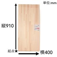 【SU】パイン集成材 910×400×15mm【別送品】