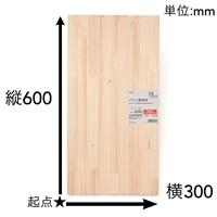 【SU】パイン集成材 600×300×15mm【別送品】