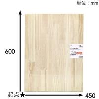 【SU】パイン集成材 600X450X15mm【別送品】