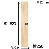 【SU】パイン集成材 1820×250×18mm【別送品】