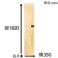 【SU】パイン集成材 1820×350×18mm【別送品】