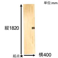 【SU】パイン集成材 1820×400×18mm【別送品】