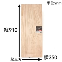 【SU】パイン集成材 910×350×18mm【別送品】