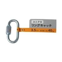 ユニクロリングキャッチ3.5mm