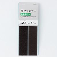 粘着剤付面ファスナー 25mm×15cm 黒