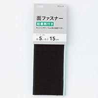 粘着剤付面ファスナー 50mm×15cm 黒