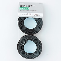 粘着剤付面ファスナー 25mm×2m(長巻) 黒