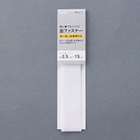 同じ面でもくっつく面ファスナー 25mm×15cm 白