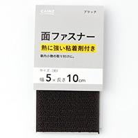 熱に強い 粘着剤付面ファスナー 50mm×10cm 黒