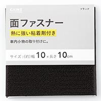 熱に強い 粘着剤付面ファスナー 100mm×10cm 黒