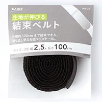 生地が伸びる結束ベルト 25mm×1m 黒