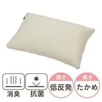 【数量限定】抗菌・消臭低反発チップ枕 高め 43×63