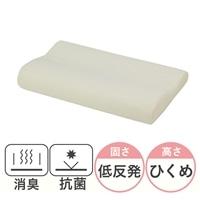 抗菌・消臭低反発枕 30×50(5-4-7)