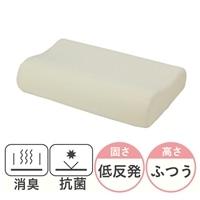 抗菌・消臭低反発枕 30×50(8-7-10)