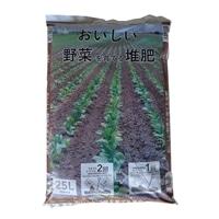 【店舗取り置き限定】おいしい野菜を育てる堆肥 25L A(福島・宮城限定)