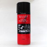【数量限定】シリコンマルチスプレー CH46