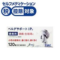 【指定2類医薬品】ベルダサポートIpa 120錠 ※セルフメディケーション税制対象