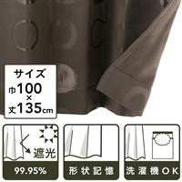 遮光カーテン ミルト ブラウン 100×135cm 2枚組