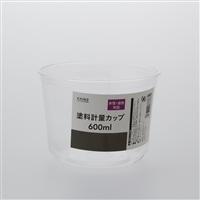 塗料計量カップ 600ml