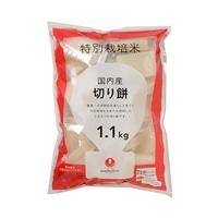 特別栽培米 切り餅 1.1kg