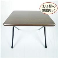 A7 折りたたみ式ミニテーブル ロータイプ ブラウン
