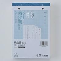 納品書請求付3冊パック CZ-1913NSX3