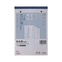 【数量限定】納品書 受領付 3冊パック CZ−1913NJヨコ
