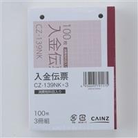 入金伝票3冊パック CZ-139NKX3