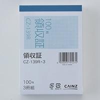 領収証3冊パック CZ-139RX3