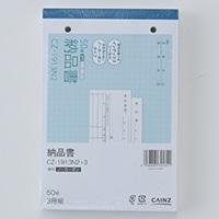 納品書3冊パック CZ-1913N2X3