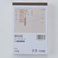 A6領収証BC複写3冊パック CZ-1611RX3