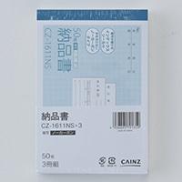 A6納品書3冊パック CZ-1611NSX3