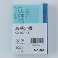 お勘定書3冊パック CZ-96RX3
