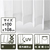 遮熱防炎レースカーテン キミカ  100×108 2枚組