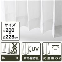 遮熱防炎レースカーテン キミカ 200×228