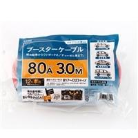 ブースターケーブル 80A 3.0M