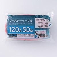 ブースターケーブル 120A 5.0M