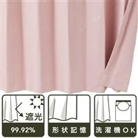 遮光カーテン サーチ ピンク 200×230 1枚