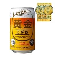 【ケース販売】黄金 330ml×24本【別送品】