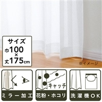 花粉キャッチレースカーテン クリア ホワイト 100×175 2枚組