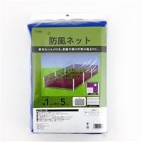防風ネット ハトメ付 1X5m(PF1X5)