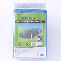 防風ネット ハトメ付 2X5m(PF2X5)