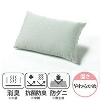 アレル物質を抑制する枕 35×50