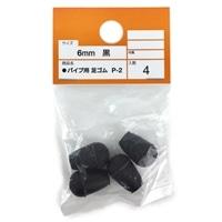 パイプ用足ゴムP−26mm黒