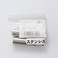 グリップアンカー SGA25 2P