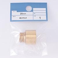 厚口ザルボ (20mm)