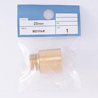 厚口ザルボ (25mm)