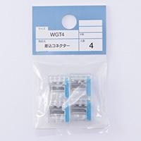 差込コネクター (WGT4)4P