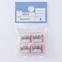 差込コネクター (WGT5)4P